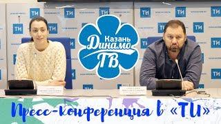 Ответили за всех! Евгения Старцева и Ришат Гилязутдинов на пресс-конференция в «Татар Информ»