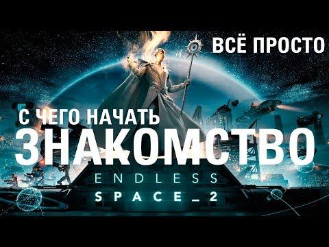 Знакомство с Endless Space 2: Все просто!