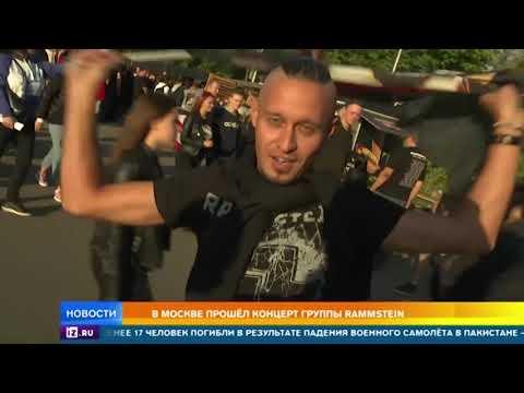 В Москве прошел концерт группы Rammstein
