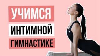 Все что вы стеснялись спросить Вся правда об интимной гимнастике Советы врача гинеколога