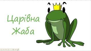 Царівна Жаба, ілюстрація до казки Царівна Жаба, #draw, як намалювати царівну Жабу