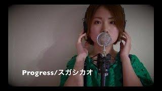 寺田有希 カバーソング集始めました 毎月10.20.30日に更新中! 『Progre...