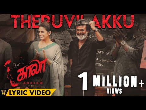 Theruvilakku - Lyric Video | Kaala (Tamil) | Rajinikanth | Pa Ranjith | Santhosh Narayanan | Dhanush