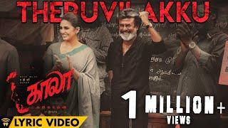 Theruvilakku - Lyric Video | Kaala (Tamil) | Rajinikanth | Pa Ranjith | Santhosh Narayanan | Dhanush