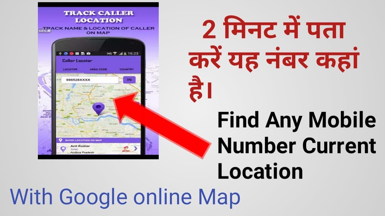 track current location of cell phone