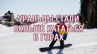 Выяснилось как изменились цены на горнолыжных курортах Урала в новогодние праздники