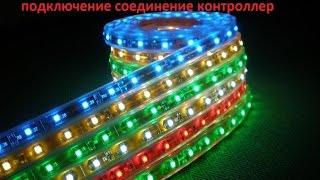 Светодиодная лента RGB включение, подключение, с AliExpress (посылка из Китая)(Светодиодная лента RGB включение подключение соединение контроллер. Купить можно по ссылкам: Диодная лент..., 2016-07-30T01:26:14.000Z)