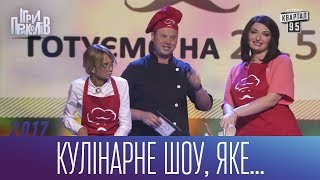 Кулінарне шоу, яке навчить готувати на мінімалку | Ігри Приколів 2017