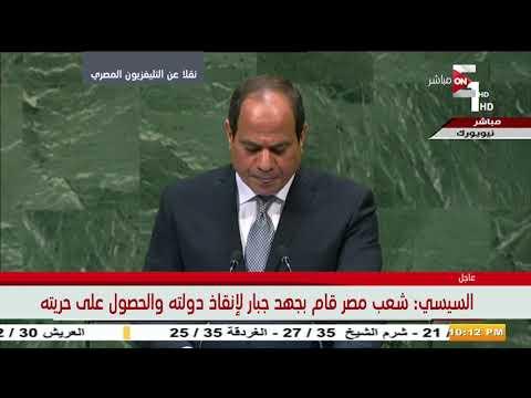 كلمة الرئيس السيسي أمام الجمعية العامة للأمم المتحدة في دورتها الـ  73  - نشر قبل 7 ساعة