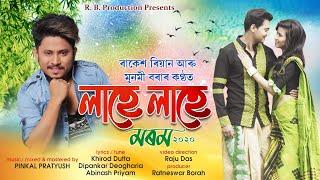 Lahe Lahe Kori Assamese Song Download & Lyrics