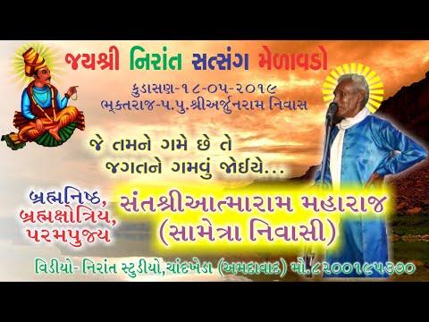 nirant-satsang-by-atmaram-maharaj--sametra-nivasi-at-kudasan-arjunram-nivas---nirant-studio