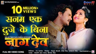 सनम एक दूजे के बिना   Naagdev   #Khesari Lal Yadav, #Kajal Raghwani   Superhit Bhojpuri Full Song