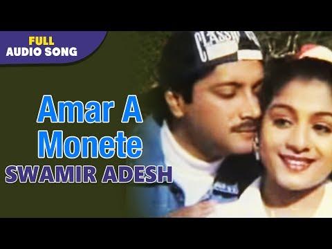Amar A Monete   Swamir Adesh   Kumar Sanur and Alka Yagnik   Bengali Romantic Songs