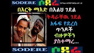 Ethiopia: በእርቅ ማእድ በእልህ ትዳራቸዉ ገደል አፋፍ የደረሰ ጥንዶች ብዙዎችን ያስተማረ በራሳቸዉ አንደበት