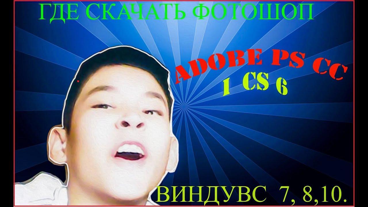 ГДЕ СКАЧАТЬ ФОТОШОП PS cs6 бесплатно и без вирус!!!! - YouTube