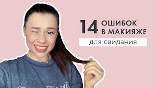14 популярных ошибок в макияже Как НЕ надо краситься на первое свидание