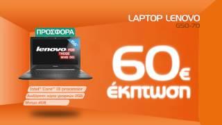 Ψάχνεις laptop σε απίστευτη τιμή; Lenovo G50-70 60€ φθηνότερα μόνο 399€ και σε 24 άτοκες δόσεις.