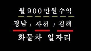 김해지입,김해지입차,김해일자리,김해구인,김해윙바디,김해…