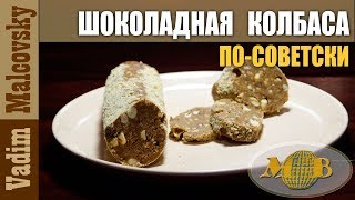 Рецепт Шоколадная колбаса со сгущёнкой по-советски. Вкус детства. Мальковский Вадим