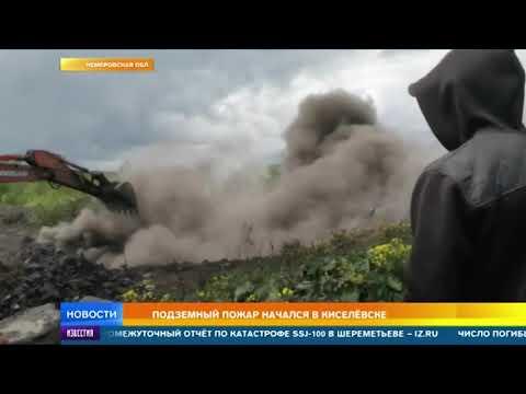 Подземный пожар в шахте угрожает жителям Киселевска