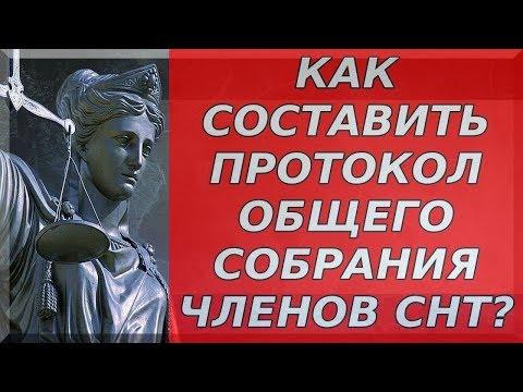 протокол общего собрания членов снт - бесплатная консультация юриста онлайн