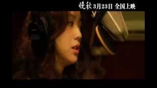 Late Autumn MV - Director