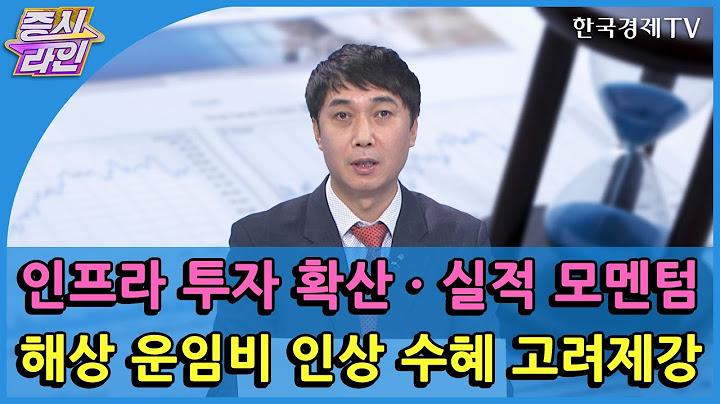 인프라 투자 확산·실적 모멘텀 해상 운임비 인상 수혜 고려제강  / 한국경제TV / 증시라인