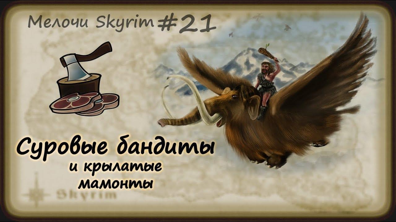 Мелочи Skyrim #21. Суровые бандиты и крылатые мамонты.