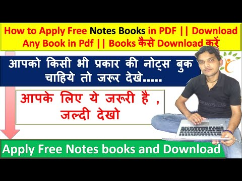 How To Apply Free Notes Books In PDF || Download Any Book In Pdf || Books कैसे Download करें