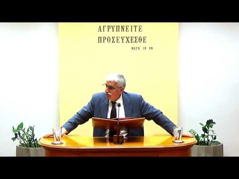 16.11.2019 - Αποκάλυψις Κεφ 1 - Γιώργος Χριστάκης