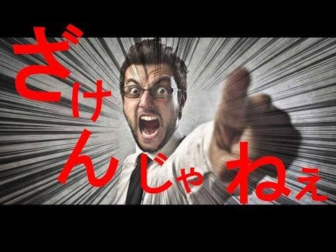 怒り心頭してみたい人にうってつけムービィー - YouTube