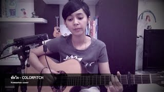 ขัดใจ - COLORPiTCH (Keesamus Cover)