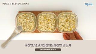 [처음요리] 완료기이유식-닭고기청경채들깨진밥_밥솥이유식