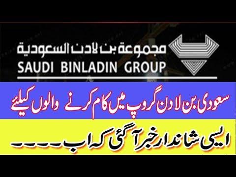Good News For Saudi Binladin Group Workers [18-04-2018] Urdu/Hindi    MJH Studio