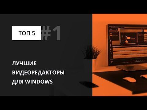 Самые лучшие видеоредакторы для Windows 10, 7 бесплатно на русском языке
