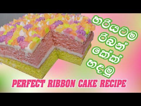 හරියටම රිබන් කේක් හදමු   Perfect Ribbon Cake Recipe