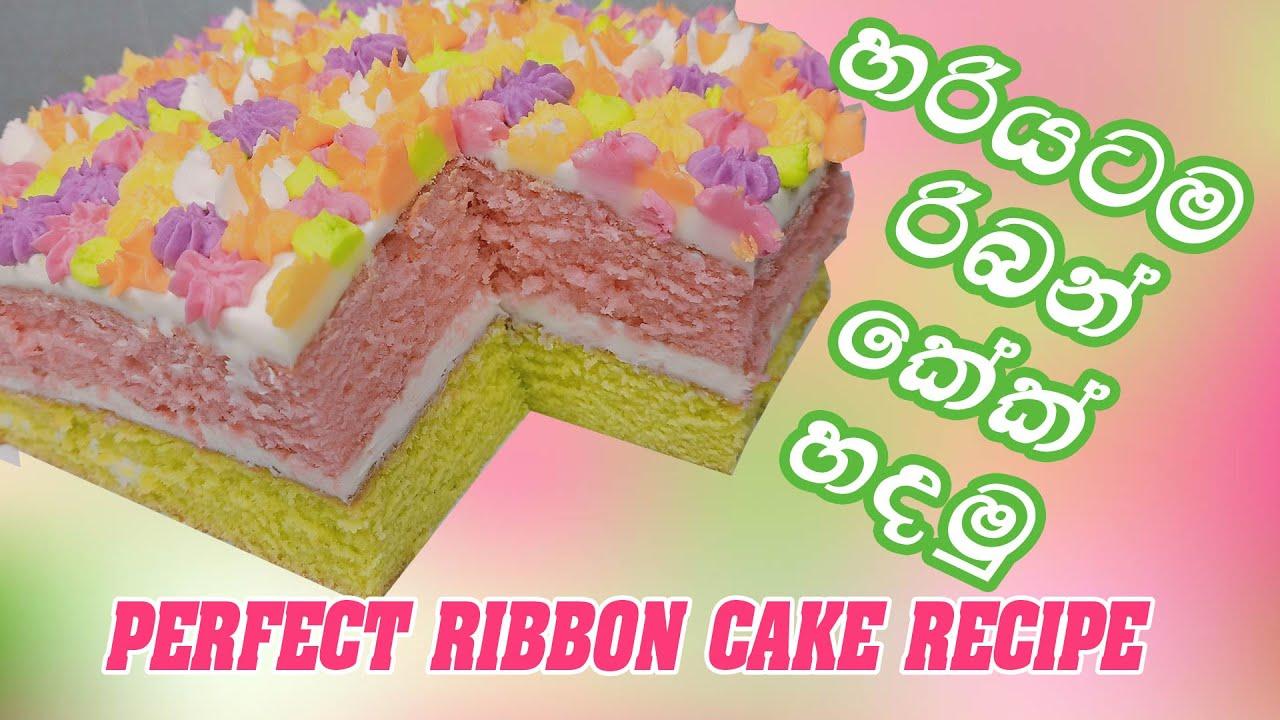 හරියටම රිබන් කේක් හදමු | Perfect Ribbon Cake Recipe