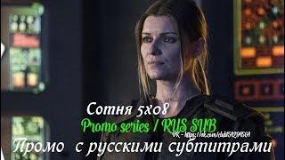 Сотня 5 сезон 8 серия - Промо с русскими субтитрами // The 100 5x08 Promo