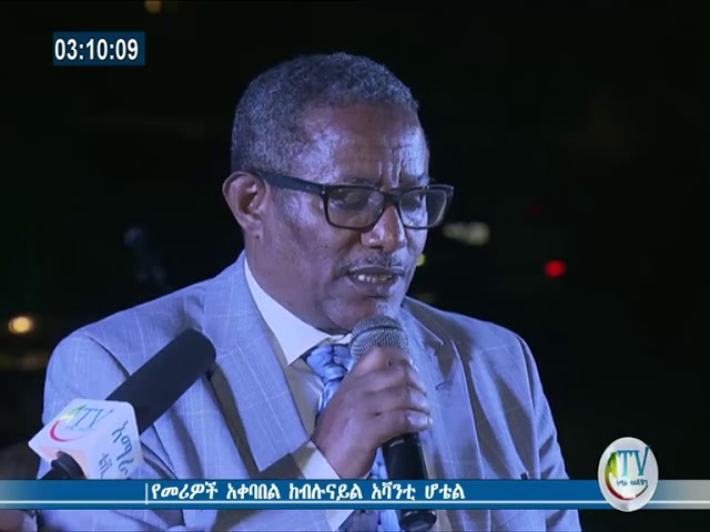 Ato Gedu Andargachew's Speech At Bahir Dar