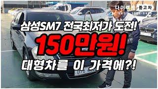 SM7 150만원!! 전국최저가 도전!! 150에 대형…