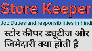 store keeper duties and responsibilities in hindi - What are the qualities of a good shopkeeper?