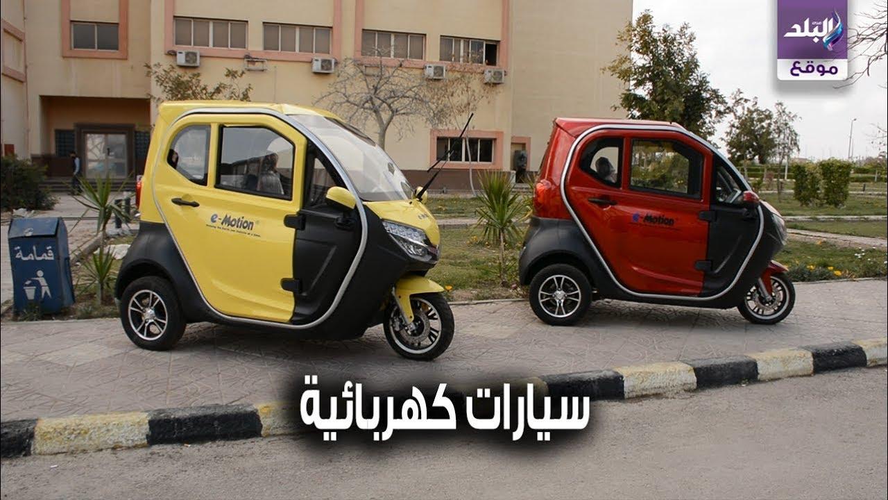 صدى البلد سعر ومواصفات السيارة الكهربائية E Motion بعد إعلان الإنتاج الحربي عنها فيديو و صور