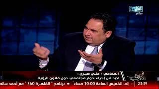 المحامي علي صبري: لابد من إجراء حوار مجتمعي حول قانون الرؤية