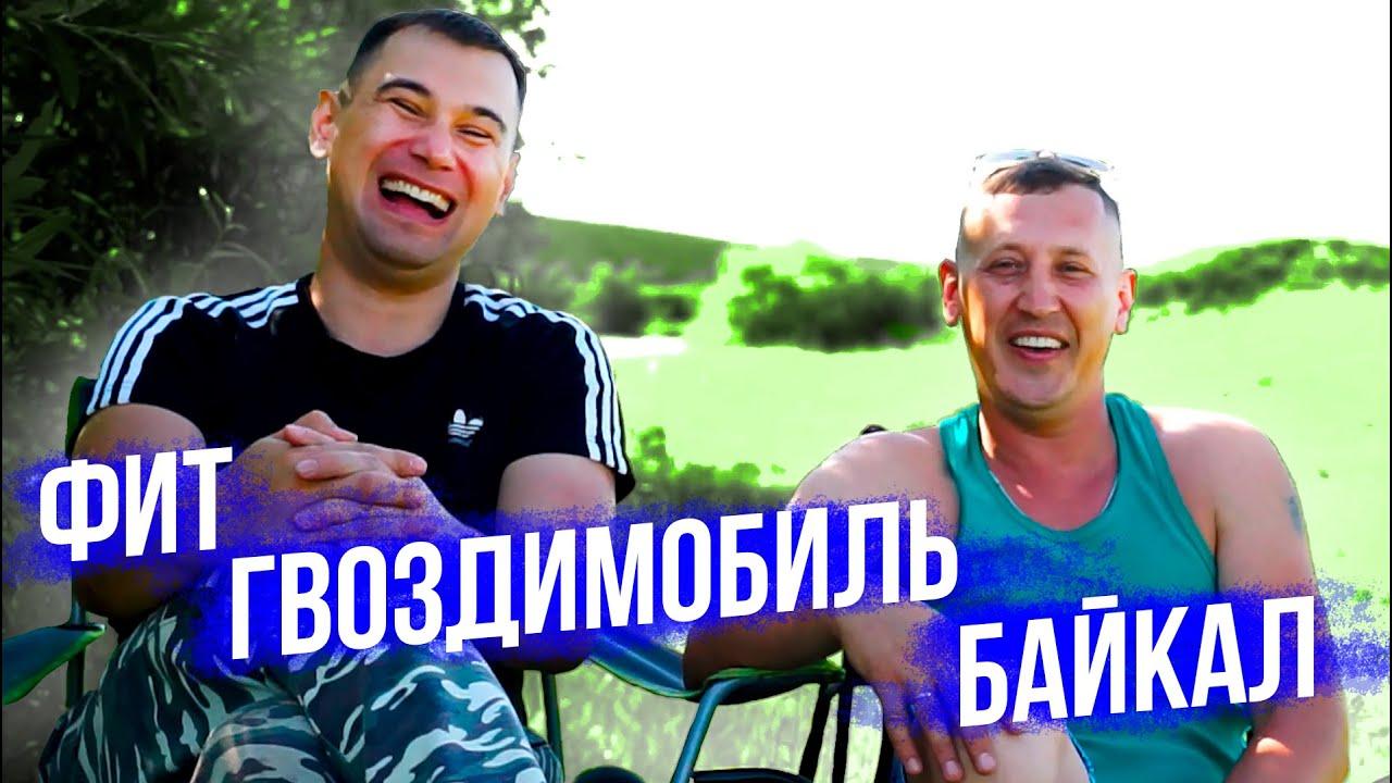 ФИТ, ГВОЗДИМОБИЛЬ и БАЙКАЛ