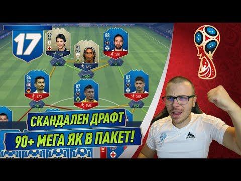 FIFA 18 WORLD CUP DRAFT - УНИКАЛЕН ОТБОР ОТ ЮЖНА АМЕРИКА + ИКОНИ! СКАНДАЛЕН 90+ ПАКЕТ ОТ НАГРАДИ!