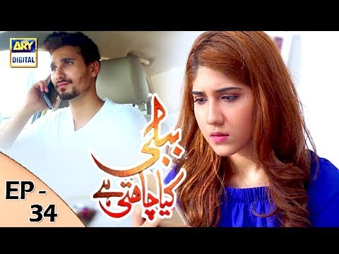 Bubbly Kya Chahti Hai - Episode 34 - 26th Dec 2017 - ARY Digital Drama