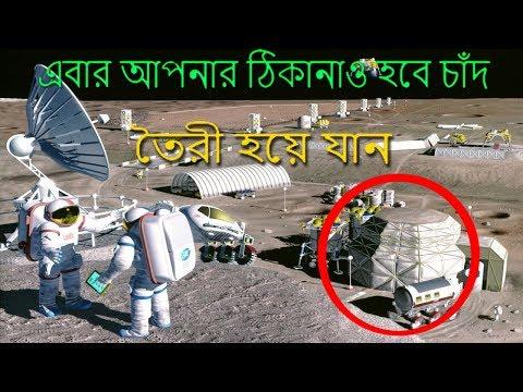 চাঁদে মানব বস্তি l NASA moon mission in bengali | NASA mission to mars in bengali | Lunar mission