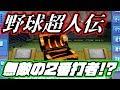 【パワプロ2018】野球超人伝で出来る最優秀2番打者!【サクサクセス】
