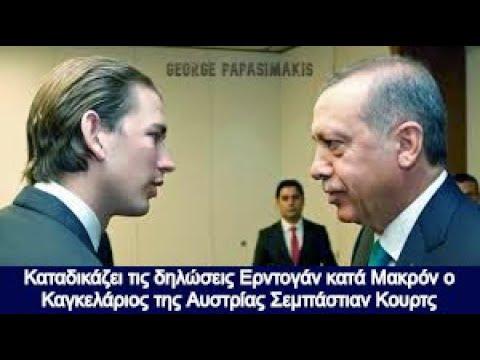 Καταδικάζει τις δηλώσεις Ερντογάν κατά Μακρόν ο Καγκελάριος της Αυστρίας Σεμπάστιαν Κουρτς