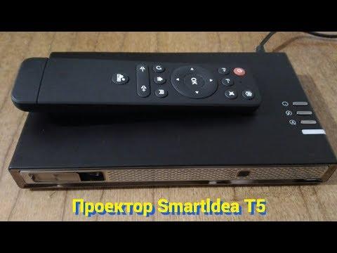 3D LED Проектор Smartldea T5 HD 4 K